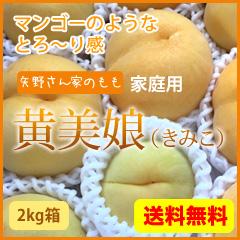 家庭用 黄美娘2kg箱 黄金桃